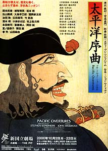 Pacific Overtures [Tokyo poster]